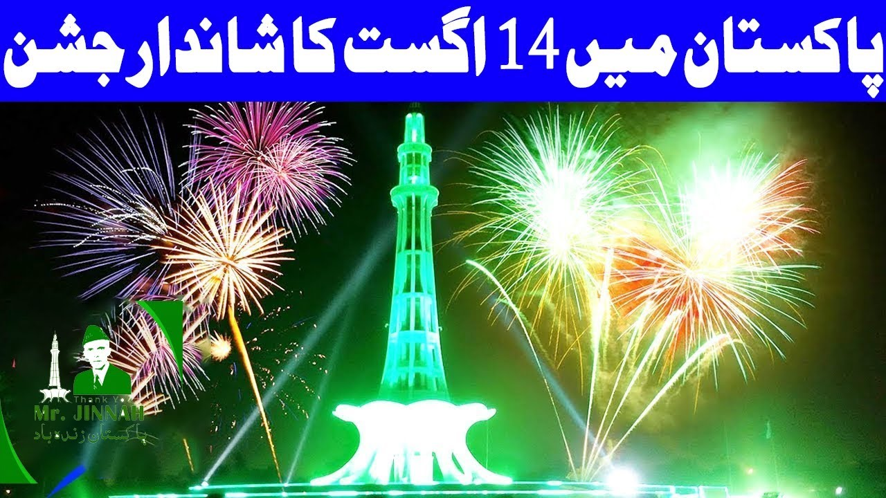 Watch How Pakistan Celebrates Independence Day | Happy Independence Day | 14 Aug 2019 | Dunya News