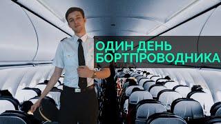 видео: День полёта бортпроводник Пекин-Москва