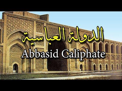 فى بضع دقائق | الدولة العباسية Abbasid Caliphate