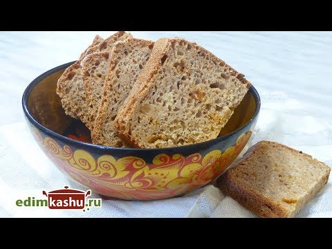 Луковый Хлеб на закваске// Как испечь домашний хлеб