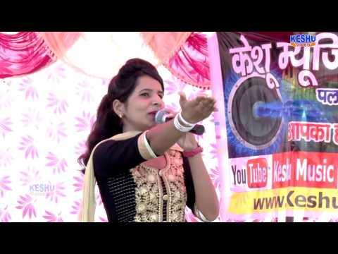 म्हारे जागरण मै आइये    Latest Haryanvi Ragni 2017    Aarti Jangra    Keshu Haryanvi