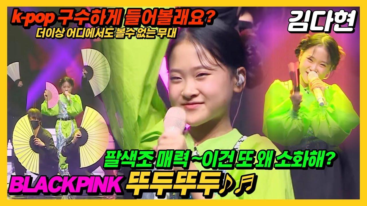 [달뜨는소리]K-POP 뚜두뚜두 ♪오늘은 내가 아이돌~ 김다현 넘사벽 소화력 블랙핑크 제니 아니고 혀니~