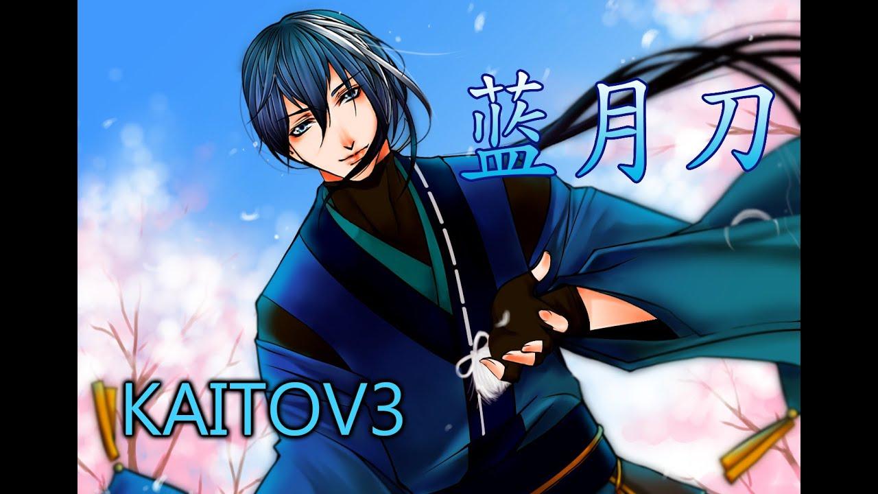 【Vocaloid KAITO V3】蓝月刀 - Blue Moon Sword (Original Song ... Vocaloid Kaito Songs