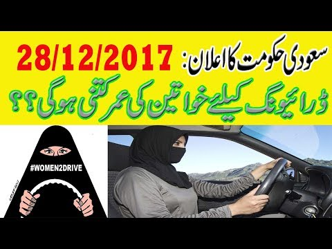 SAUDI ARABIA WOMEN  DRIVING AGE FOR WOMEN IS OFFICIALLY ANNOUNCED  2018  URDU HINDI
