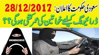 SAUDI ARABIA WOMEN  DRIVING AGE FOR WOMEN IS OFFICIALLY ANNOUNCED  2018  URDU HINDI