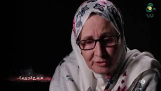 مسرح الجريمة - الحلقة 18 | أم جمال توصف ليلة إختفاء إبنها