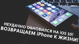 Смотреть видео устанавливал обновление на iphone и он завис