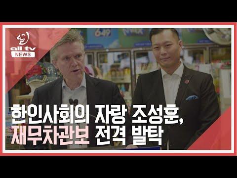 조성훈-의원-재무차관보-임명-alltv-news-east-27june19