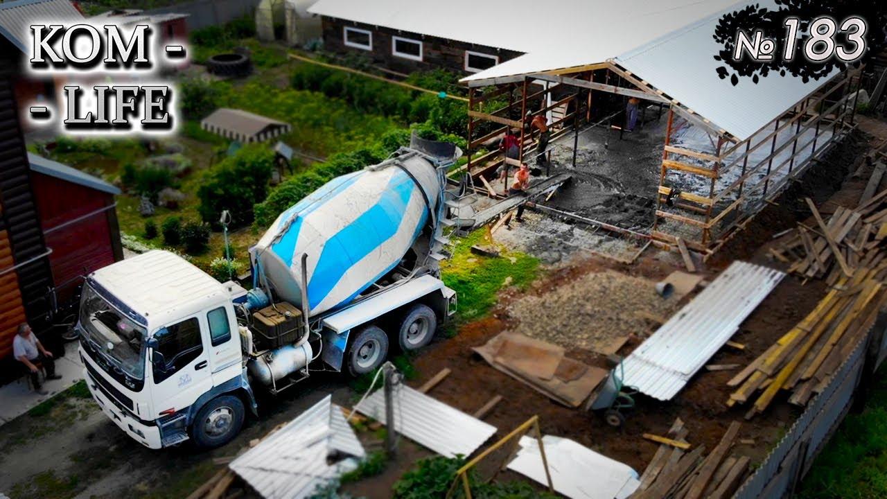Заливаем бетонный пол в новом амбаре