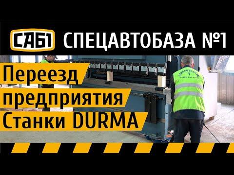 Такелаж и перевозка металлообрабатывающих станков DURMA