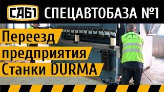 Такелаж и перевозка металлообрабатывающих станков DURMA(, 2017-06-19T07:40:47.000Z)