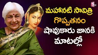 మహానటి సావిత్రి నిజస్వరూపం బయటపెట్టిన షావుకారు జానకి || Sowcar Janaki Reveals Savitri Real Behavior