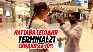 ПАТТАЙЯ 2020 ТЕРМИНАЛ 21 Полностью открылся Шоппинг в H M Thailand Pattaya