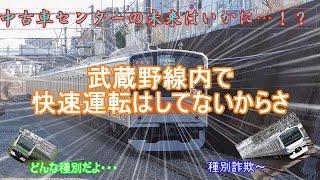 よくわかる鉄道路線講座part4 【武蔵野線編】