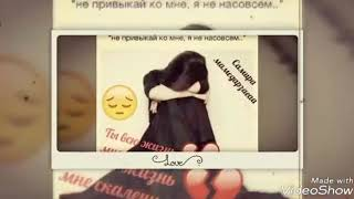 Обманутая любовь