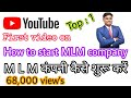 """HOW TO START/OPEN MLM COMPANY  """"INDIA"""" IN  HINDHI ,ALL INDIA SERVICE"""