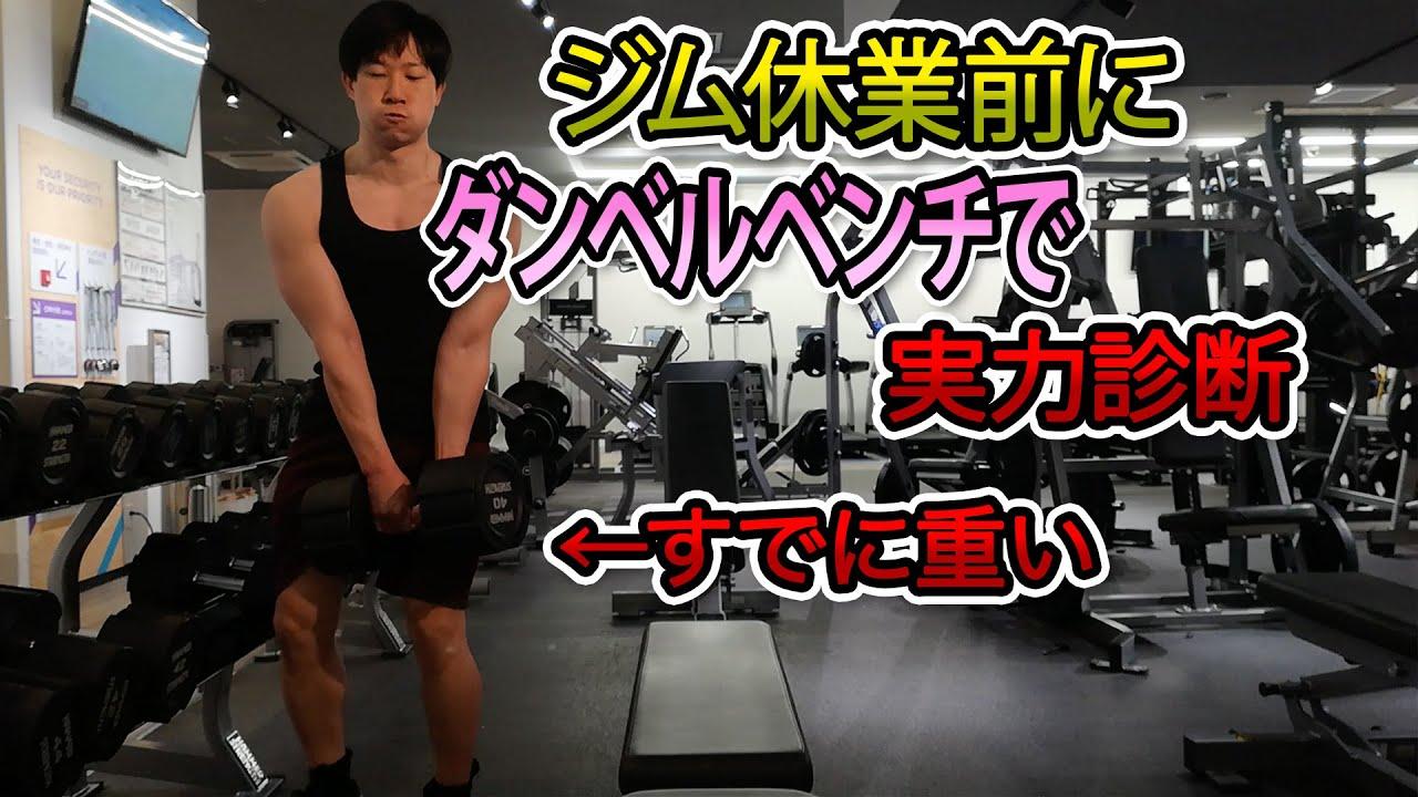【筋トレ】ダンベルベンチ高40kgで胸トレ!!