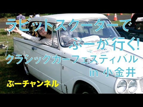 ラビットスクーターでぶーが行く! クラシックカーフェスティバル in 小金井 FUJI RABBIT SCOOTER RUN & EAT