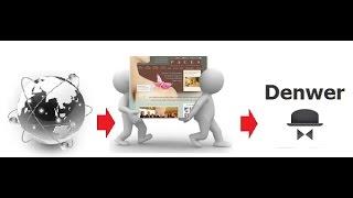 Урок 5. Перенос сайта с хостинга на Денвер (Denwer)