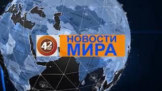 Новости мира (27.12.2017)