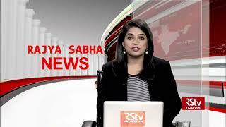 Rajya Sabha News   10:30 pm   July 30, 2021