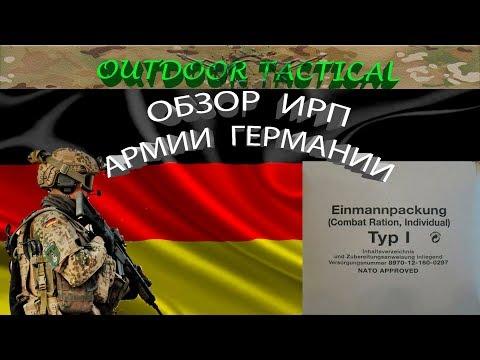 Обзор ИРП Германии