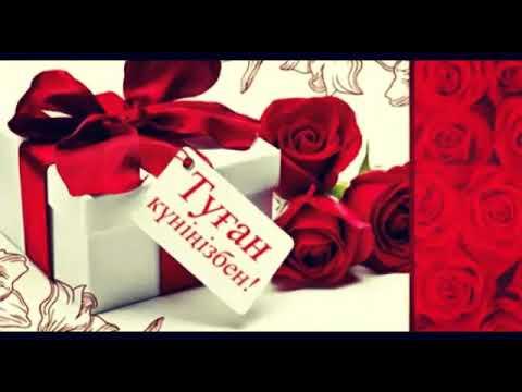 Открытки с днем рождения на казахском языке