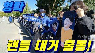 #영탁 팬들 #장민호 형님 단콘 응원하러 대거출동~ 서…