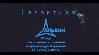 """Всемирный день архитектуры в """"АЛЬКОН"""" Барнаул"""