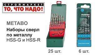 Набор сверл по металлу HSS-G Metabo (1-13мм) 25шт - купить сверло по металлу, сверла по металлу(Строймаркет
