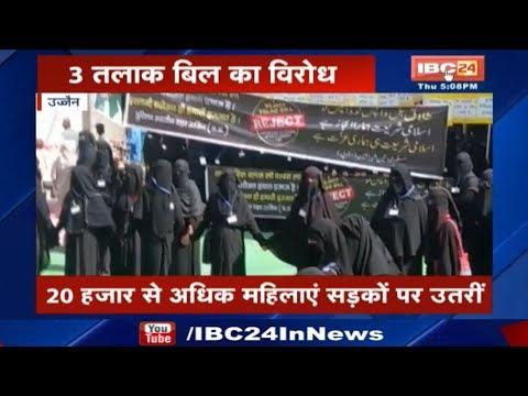 Ujjain: 3 तलाक बिल का मुस्लिम महिलाओं ने किया विरोध || देखिए पूरी महिलाओं का कारनामा