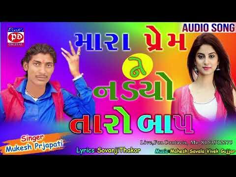 Mara Pem Ne Nadyo Taro Baap    Mukesh Prajapti New Song    Sovanji Thakor New Love Song 2018