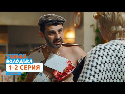 Сериал Танька и Володька 4 cезон. Cерия 1-2   КОМЕДИИ 2020 - Ruslar.Biz