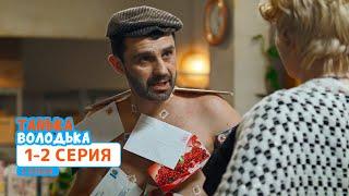 Сериал Танька и Володька 4 cезон. Cерия 1-2   КОМЕДИИ 2020