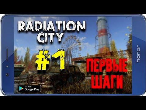 Radiation City - ПРОХОЖДЕНИЕ #1