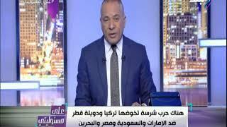 على مسئوليتي - احمد موسى:  «عمري ما رحت تركيا وقطر..وعمري ما هروح»