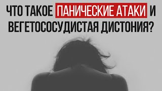 Урок 1 | Что Такое Панические Атаки и ВСД | Павел Федоренко