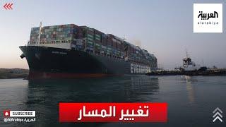 شاهد| السفينة العملاقة إيفرغيفين تقف بشكل موازي لمجرى قناة السويس بعد أسبوع من الجهود لتعويمها