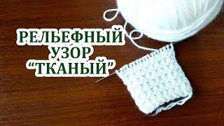 """Узор """"Тканый"""" спицами Вязание для начинающих"""