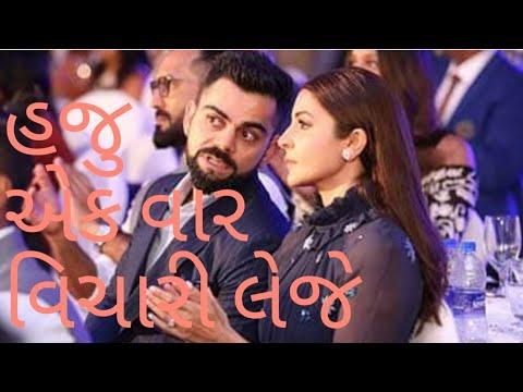 Virat Kohli With Anushka | Tamaro Devil | Kohli in Gujarati | gujarati dubbed video | yo yo gujarati