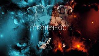 БЕСКОНЕЧНОСТЬ   Фантастика   Фильм 2020
