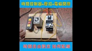時間控制器+壓扣+電磁開關,時間自由設定 如何配線,省現場等待時間,可用於家用電器 各式馬達,澆花澆水灌溉馬達抽水馬達