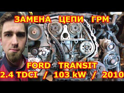 !!! ПРИЗНАКИ РАСТЯНУТОЙ ЦЕПИ ГРМ !!! / ЗАМЕНА ЦЕПИ ГРМ / FORD TRANSIT / 2.4 TDCI 103kW 2010