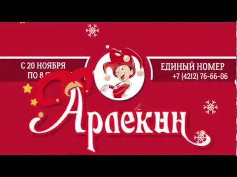 Мультицентр Арлекин