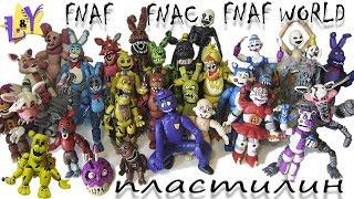 Все фигурки ФНАФ ФНАК и ФНАФ Ворлд из пластилина Обзор FNAF FNAC FNAF WORLD from clay