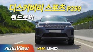 [시승기] 랜드로버 디스커버리 스포츠 / 오토뷰 202…