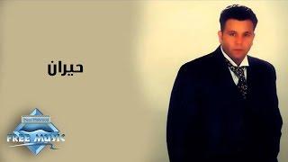 Mohamed Fouad - 7ayran | محمد فؤاد - حيران