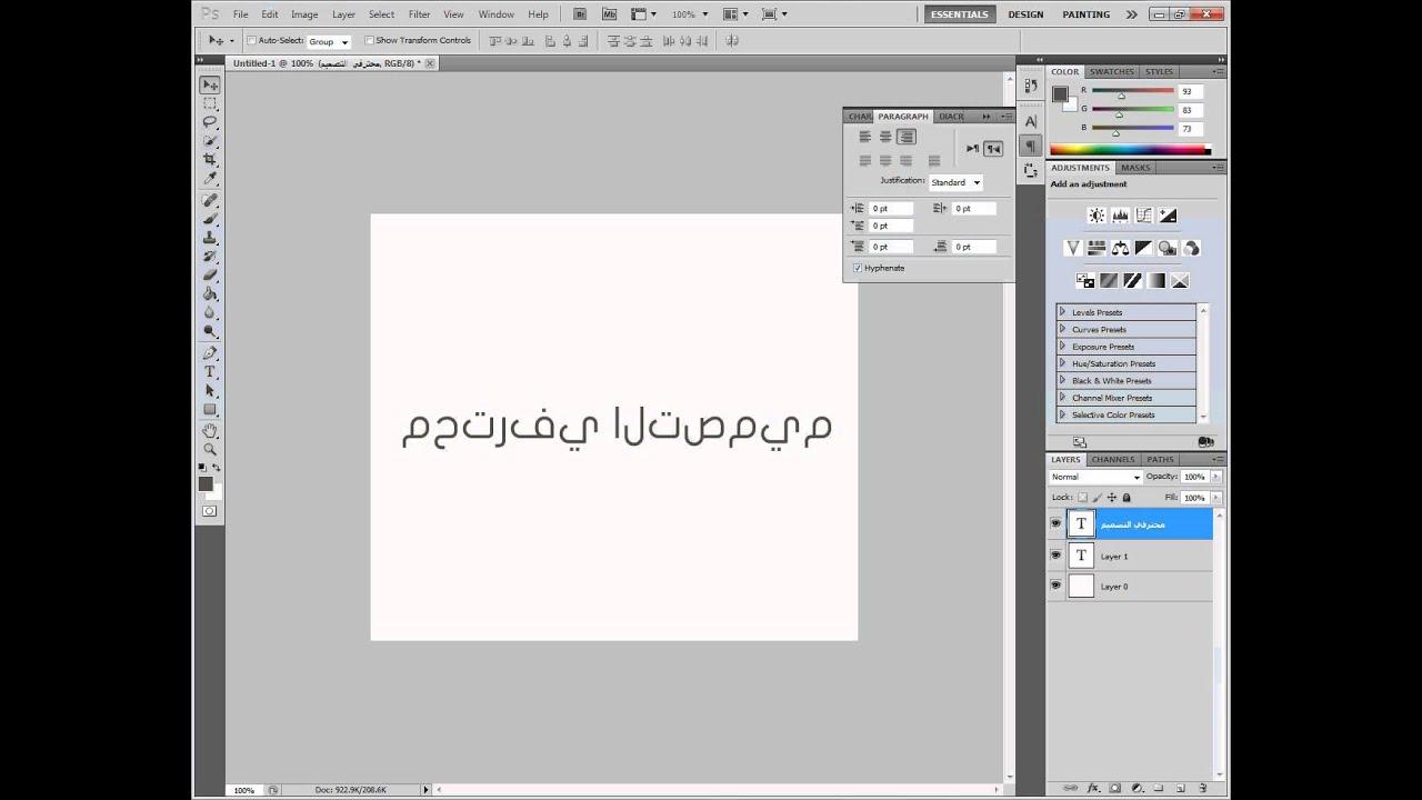 حل مشكلة تقطع الحروف العربية في برنامج Photoshop Cs5 Youtube