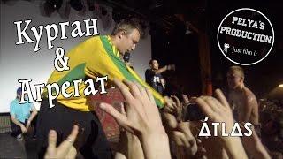 КУРГАН feat АГРЕГАТ|20 мая|'ATLAS|Киев