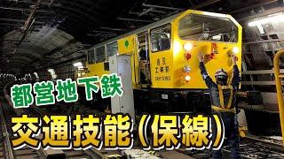 都営地下鉄 交通技能(保線)【東京動画スペシャル番組】